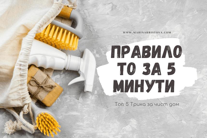 Правилото за 5 минути - Топ 5 трика за чист дом