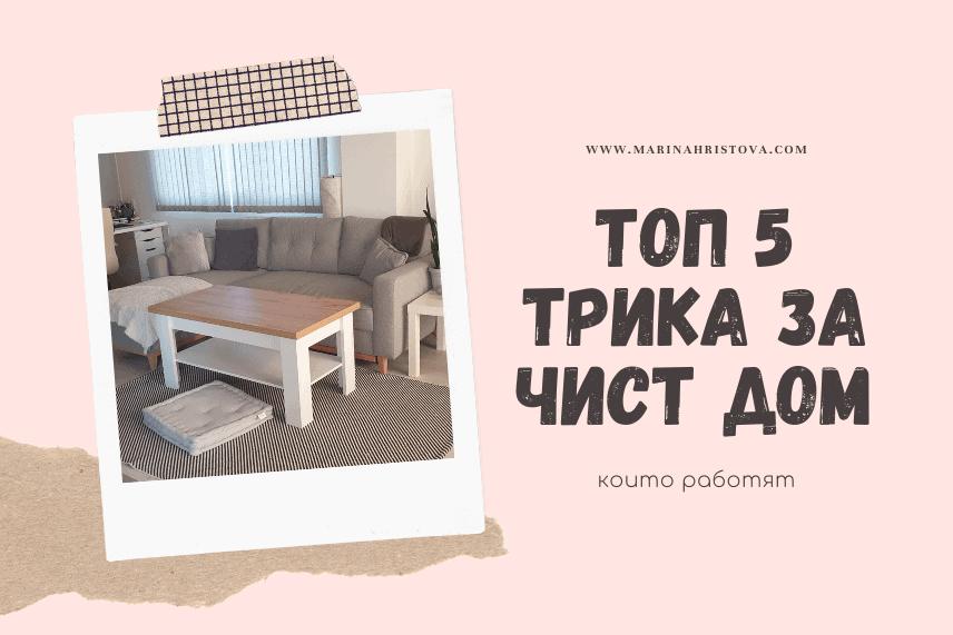 Топ 5 трика за чист дом
